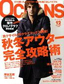 OCEANS (オーシャンズ) 2009年 12月号 [雑誌]