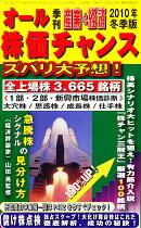 オール株価チャンス 2011年 01月号 [雑誌]