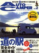 AUTO CAMPER (オートキャンパー) 2010年 02月号 [雑誌]