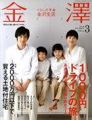 金澤 2010年 03月号 [雑誌]