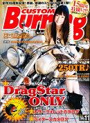 CUSTOM Burning (カスタムバーニング) 2010年 11月号 [雑誌]