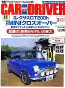 CAR and DRIVER (カーアンドドライバー) 2011年 03月号 [雑誌]