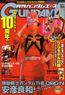 GUNDAM A (ガンダムエース) 2011年 01月号 [雑誌]