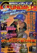 GUNDAM A (ガンダムエース) 2010年 03月号 [雑誌]