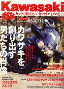 Kawasaki (カワサキ) バイクマガジン 2010年 03月号 [雑誌]