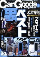 Car Goods Magazine (カーグッズマガジン) 2011年 04月号 [雑誌]