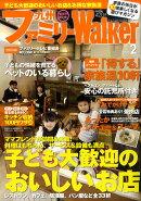 九州ファミリーウォーカー 2010年 02月号 [雑誌]