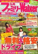 九州ファミリーウォーカー 2010年 03月号 [雑誌]