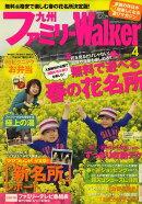 九州ファミリーウォーカー 2010年 04月号 [雑誌]