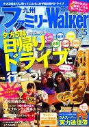 九州ファミリーウォーカー 2010年 05月号 [雑誌]