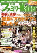 九州ファミリーウォーカー 2010年 06月号 [雑誌]
