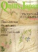 Quilts Japan (キルトジャパン) 2009年 03月号 [雑誌]