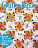 Quilts Japan (キルトジャパン) 2009年 05月号 [雑誌]