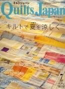 Quilts Japan (キルトジャパン) 2009年 07月号 [雑誌]