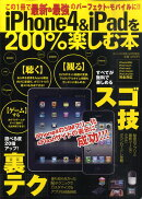 iPhone4 & iPadを200%楽しむ本 2010年 12月号 [雑誌]