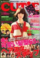 CUTiE (キューティ) 2009年 03月号 [雑誌]
