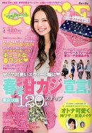 CUTiE (キューティ) 2009年 04月号 [雑誌]