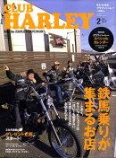 CLUB HARLEY (クラブ ハーレー) 2010年 02月号 [雑誌]