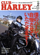 CLUB HARLEY (クラブ ハーレー) 2009年 02月号 [雑誌]