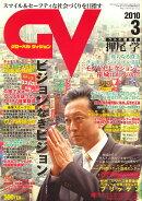 グローバルヴィジョン 2010年 03月号 [雑誌]