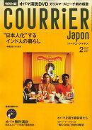 COURRiER Japon (クーリエ ジャポン) 2009年 02月号 [雑誌]