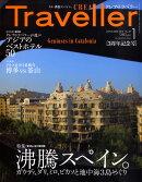 CREA TRAVELLER (クレア トラベラー) 2010年 01月号 [雑誌]