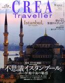 CREA TRAVELLER (クレア トラベラー) 2011年 01月号 [雑誌]