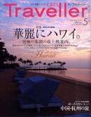 CREA TRAVELLER (クレア トラベラー) 2010年 05月号 [雑誌]