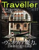 CREA TRAVELLER (クレア トラベラー) 2009年 11月号 [雑誌]