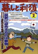 暮しと利殖 2009年 02月号 [雑誌]