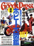 Goods Press (グッズプレス) 2010年 02月号 [雑誌]