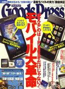 Goods Press (グッズプレス) 2010年 04月号 [雑誌]