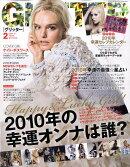 GLITTER (グリッター) 2010年 02月号 [雑誌]