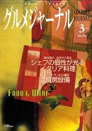 グルメジャーナル 2010年 03月号 [雑誌]