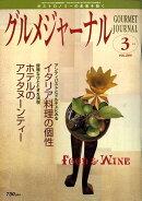 グルメジャーナル 2009年 03月号 [雑誌]