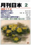 月刊 日本 2010年 02月号 [雑誌]