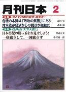 月刊 日本 2009年 02月号 [雑誌]