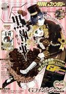 Gファンタジー 2011年 02月号 [雑誌]