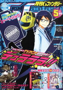 Gファンタジー 2010年 05月号 [雑誌]