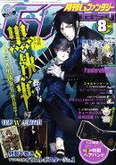 Gファンタジー 2010年 08月号 [雑誌]