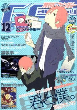 Gファンタジー 2010年 12月号 [雑誌]