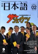月刊 日本語 2010年 02月号 [雑誌]