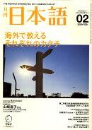 月刊 日本語 2009年 02月号 [雑誌]