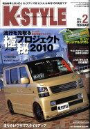 K-STYLE (ケイスタイル) 2010年 02月号 [雑誌]