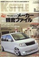 K-STYLE (ケイスタイル) 2009年 02月号 [雑誌]
