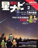 月刊 星ナビ 2010年 02月号 [雑誌]