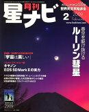 月刊 星ナビ 2009年 02月号 [雑誌]