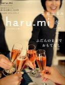 栗原はるみ haru_mi (ハルミ) 2011年 01月号 [雑誌]
