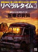 月刊 リベラルタイム 2010年 03月号 [雑誌]