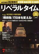 月刊 リベラルタイム 2009年 03月号 [雑誌]